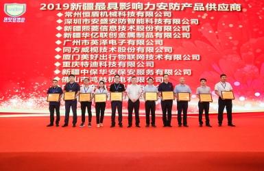 2019新疆最具影响力安防产品供应商