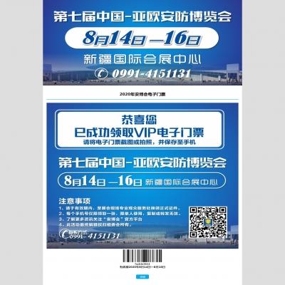 喜讯!快来领取第七届中国-亚欧安防博览会参观门票了!
