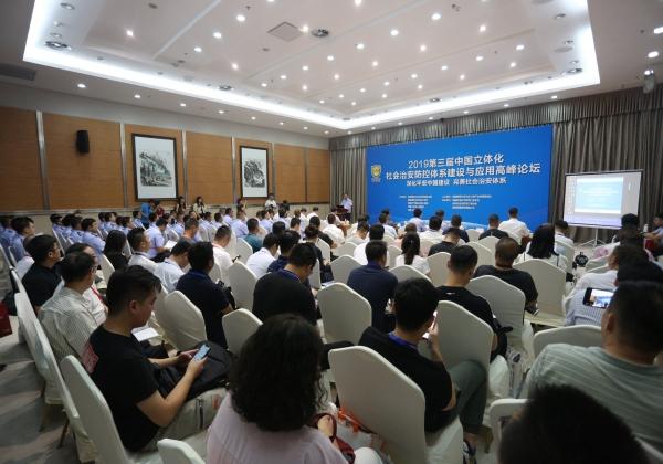 2019第三届中国立体化信息化社会治安防控体系高峰论坛