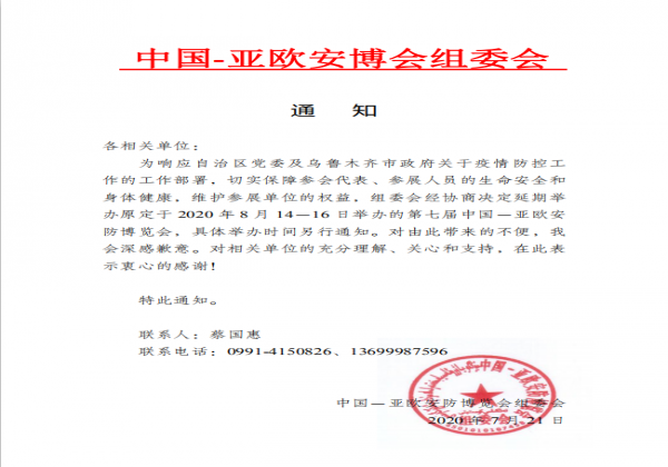 关于延期举办第七届中国-亚欧安防博览会的通知