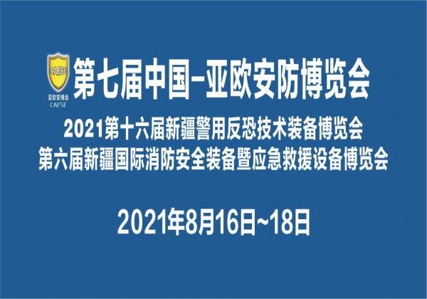 第七届中国-亚欧安防博览会 2021第十六届新疆警用反恐技术装备博览会 第六届新疆国际消防安全装备暨应急救援设备博览会