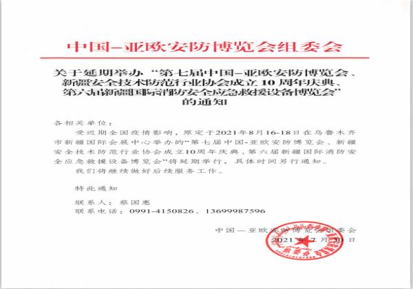 """关于延期举办""""第七届中国-亚欧安防博览会""""的通知"""